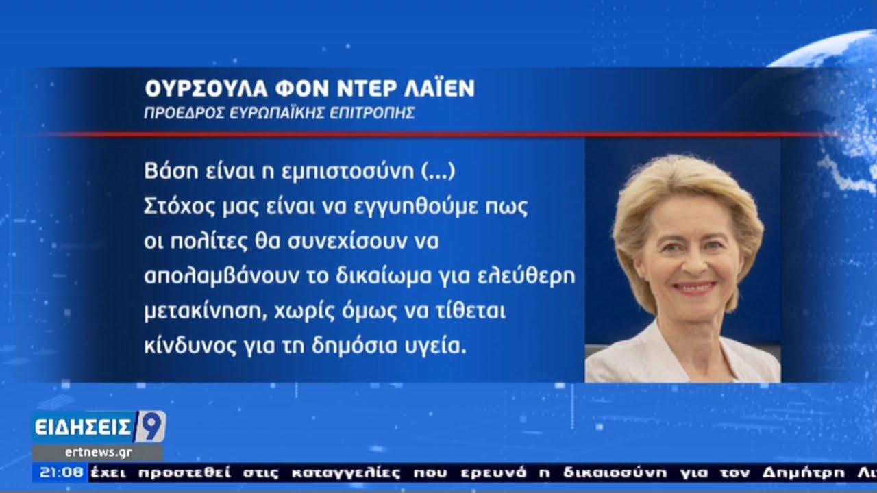 Πρόεδρος Κομισιόν   Πιστοποιητικό Εμβολιασμού στην Ε.Ε. στις 17 Μαρτίου   05/03/2021   ΕΡΤ
