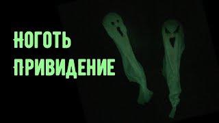 Дизайн ногтей на Хеллоуин 👻 Привидение