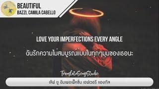 แปลเพลง Beautiful - Bazzi ft. Camila Cabello