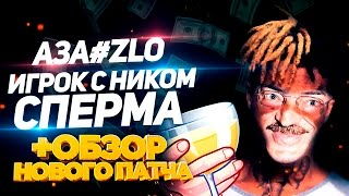 Аза#ZLO - игрок с ником SPERMA + обзор патча 7.05