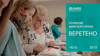 Открытие дамского клуба «Веретено» в Галерее Прогресса. 16.10.15