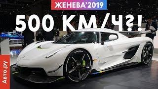 САМЫЙ БЫСТРЫЙ гиперкар в мире: почти 500 км/ч и 1600 сил   Женева-2019