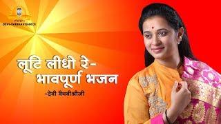 लूटी लीधो रे - भावपूर्ण भजन - Devi Vaibhavishriji