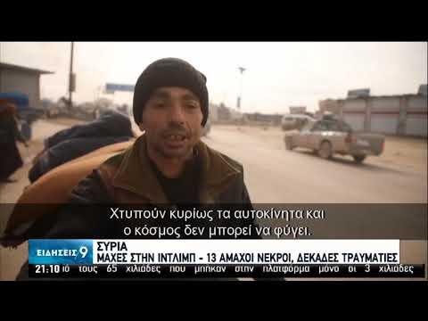Συρία: Προελαύνουν οι δυνάμεις του Άσαντ – Ο Ερντογάν απειλεί με αντίποινα | 11/02/2020 | ΕΡΤ