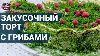 Очень вкусный закусочный торт с грибами. Как приготовить? | Рецепт закусочного торта