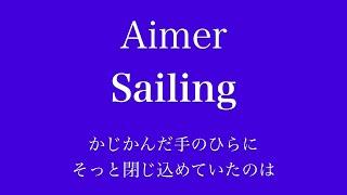 【フル  歌詞】ドラマ『レ・ミゼラブル 終わりなき旅路』(主題歌)Sailing/Aimer     arr by AYK