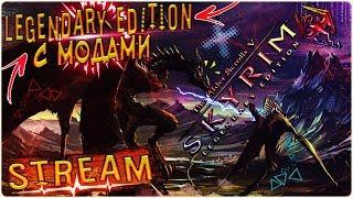Маски Драконьих Жрецов - TES V: Skyrim Legendary Edition mods [ВЕЧЕРНИЙ STREAM]