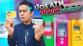 เปลี่ยนด่วน!!! บัตร ATM แถบแม่เหล็กจะใช้ไม่ได้แล้ว