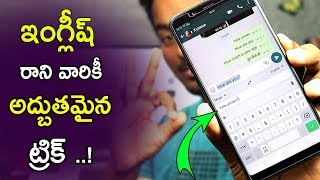Easy Way To Understand English Using Android Mobile | Convert English Language to Telugu! New Trick
