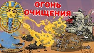 Огонь очищения - Мультики про танки