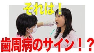 ケア時にチェック!歯周病チェックポイント