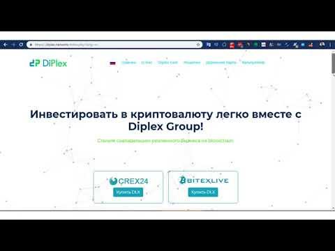 Diplex  365% годовых, алгоритм   Pos mining!  Обзор валюты! mp4