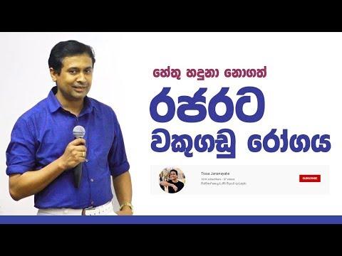 Tissa Jananayake - Episode 39 | Chronic Kidney Disease of Unknown Etiology| රජරට වකුගඩු රෝගය