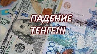 КУРС ТЕНГЕ СНОВА УПАЛ!!!