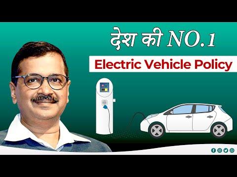 देश की सबसे बढ़िया Electric Vehicle Policiy अब होगी Delhi में | Arvind Kejriwal का Delhi Model