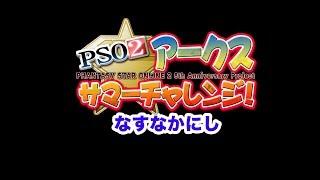 「アークスサマーチャレンジ」木曜担当:なすなかにし(4回目) 『PSO2』6周年記念実況放送