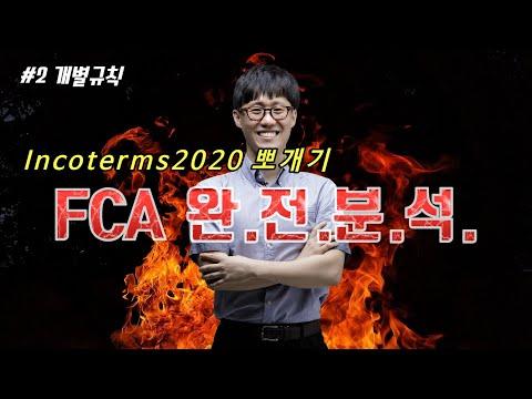 FCA 규칙 2편 당사자 의무 인코텀즈 (Incoterms) 2020