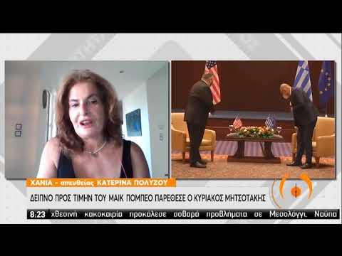 Χανιά | Δείπνο προς τιμήν του Μ.Πομπέο παρέθεσε ο Κ.Μητσοτάκης | 29/09/2020 | ΕΡΤ