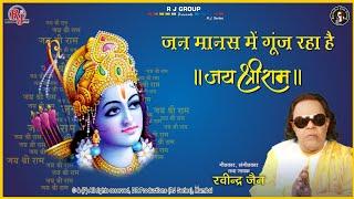 Jan Manas Main Goonj Raha Hai |