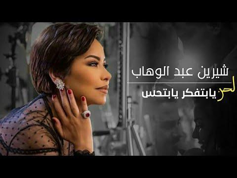 لحن شيرين عبد الوهاب ( يا بتفكر يا بتحس ) فيديو يعبر عن ألحزن - Sherine - Ya Betfaker Ya Bet7es 2019