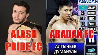 ABADAN FC 2, GFT 2, BATTLE OF NOMADS 10, ALASH PRIDE FC - ТУРНИРЫ В МАЕ!
