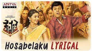 Hosabelaku Lyrical | Kavacha Kannada Movie | Dr Shiva Rajkumar, Kruthika | GVR Vasu | Arjun Janya