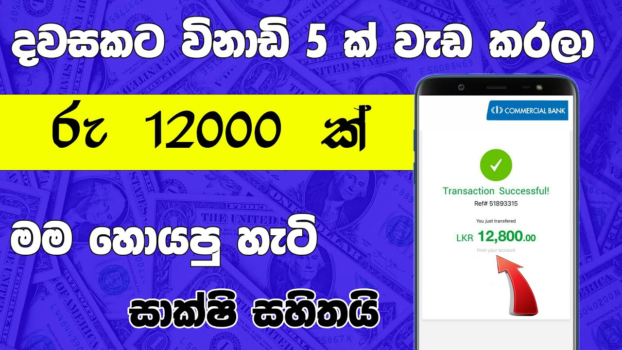 How to generate income online sinhala|emoney sinhala 2021|earn money online simple|online cash thumbnail