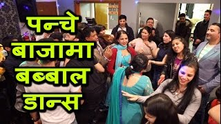 भिर्खानीको पन्चे बाजामा बेलायती नेपाली डान्स : Surya Khadka Ekal Sanjh UK
