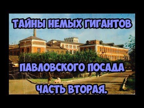 Тайны немых гигантов Павловского Посада. 2 часть.