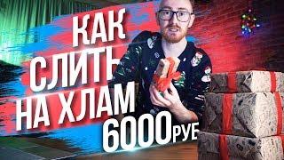 ПРОВЕРКА СЮРПРИЗ БОКС - ОБМАН И РАЗВОД! - EVG