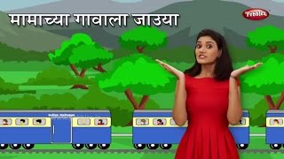 Mama Cha Gavala Jauya | Marathi Rhymes For Children | मामा चा गावाला | Jhuk Jhuk Agin Gadi Marathi