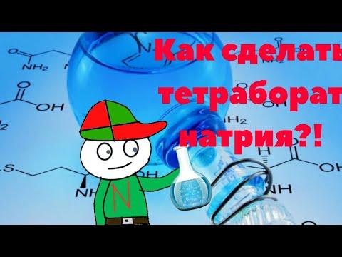 Как сделать тетраборат натрия.\\How to make sodium tetraborate.