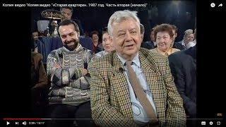 """С Олегом Табаковым в  """"Старой квартире"""""""