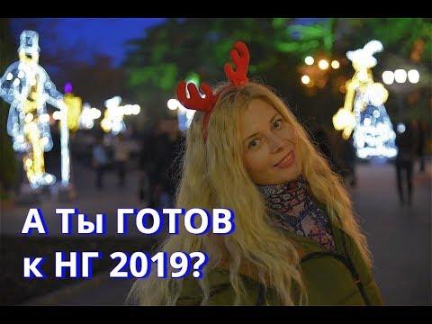 Крым. Зима. НОВОГОДНИЙ Севастополь. Танцы! НАБЕРЕЖНАЯ. Влог.