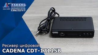 Ресивер цифровой CADENA CDT-1711SB DVB-Т2