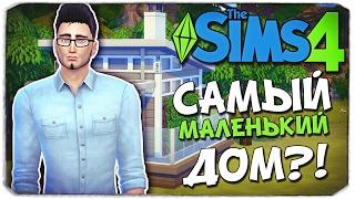Sims 4 ЧЕЛЛЕНДЖ: САМЫЙ МАЛЕНЬКИЙ ДОМ?!