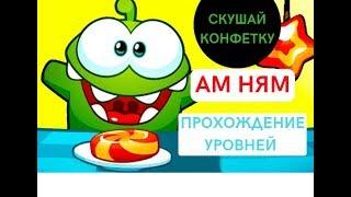 #АМНЯМ .СУПЕР НЯМЫ .АМ НЯМ  .приключения ам няма.ам ням на русском.