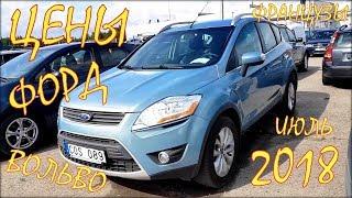 Цены на Форд, Вольво и др. Авто из Литвы.