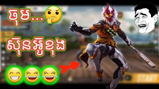 wow ស៊ុនអ៊ូតេវ The monkey king fights free fire funny video