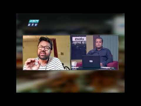 Ekusher Rat || একুশের রাত || মানুষের পাশে সরকার || 02 May 2021 || ETV Talk Show