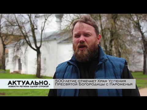 Актуально Псков / 04.05.2021