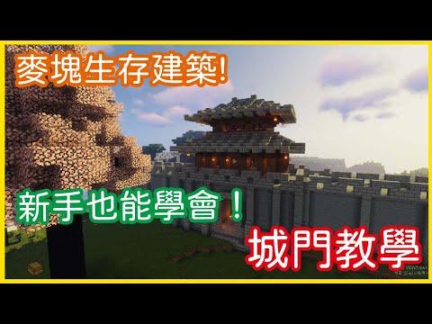 【麥塊中式建築】《Minecraft:當個創世神》城門教學!新手也能學會!【李恩菲 LNF_Channel】