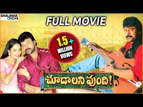 Choodalani Vundi Telugu Full Length Movie || Chiranjeevi, Soundarya, Anjala Zaveri