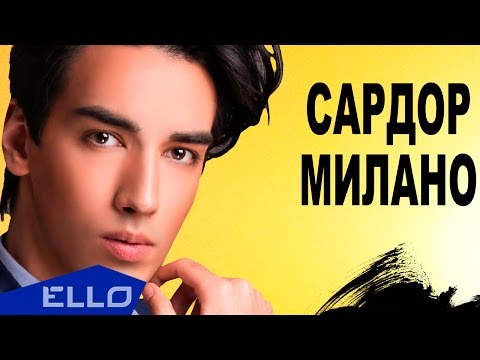 Сардор Милано - В небо / Lyric video