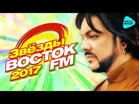 Звёзды ВОСТОК FM 2017. ТОП 25. Любимые песни горячих сердец! (Сборник 2017)