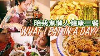 陪我一起煮懶人健康三餐♡What I Eat In A Day♡#YAKIWONG