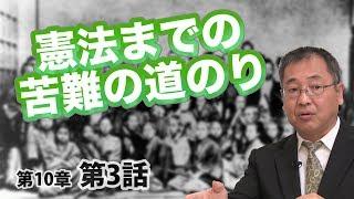 第10章 第03話 日本人の命の値段 条約改正への道