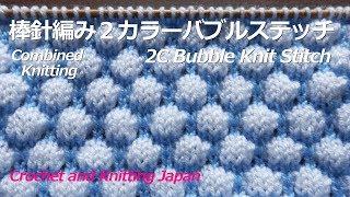 棒針編み2カラーバブルステッチの編み方 2C Bubble Knit Stitch:編み図・字幕解説 Crochet And Knitting Japan