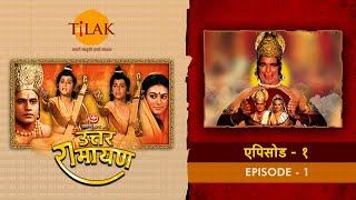 उत्तर रामायण - EP 1 - श्री राम का राज्य को सम्भालना। हनुमान जी का सिना चीर कर राम सीता की छवि दिखाना - Download this Video in MP3, M4A, WEBM, MP4, 3GP
