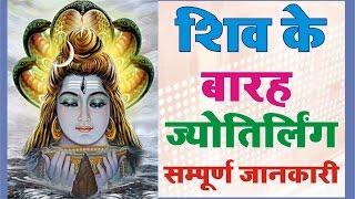 शिव के बारह ज्योतिर्लिंग क्या नाम है और कहाँ है ....मोक्ष प्राप्ति - Download this Video in MP3, M4A, WEBM, MP4, 3GP
